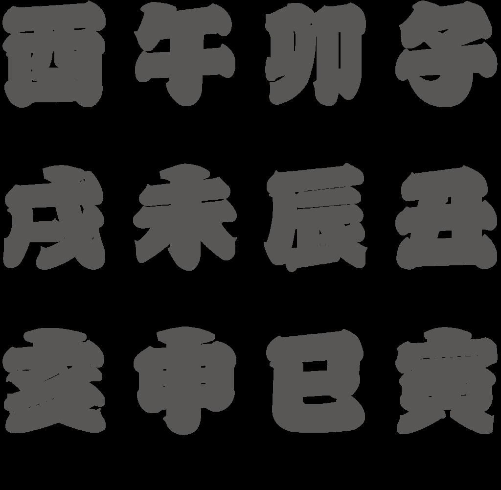 f:id:mojiru:20190104145549p:plain