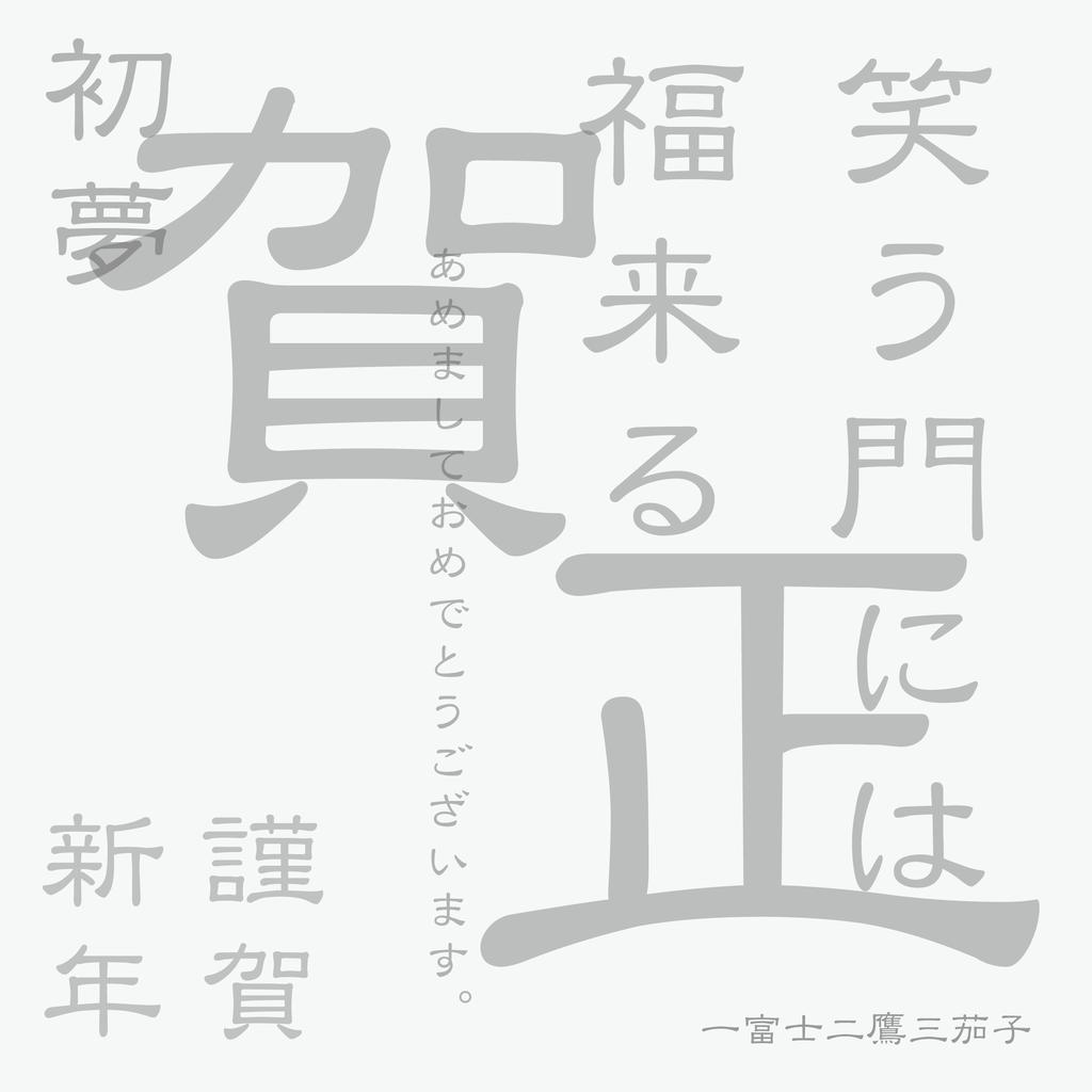 f:id:mojiru:20190104150747p:plain
