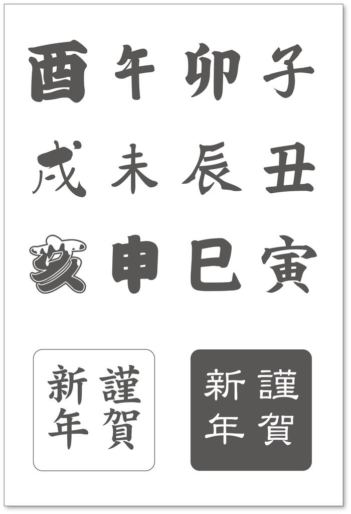 f:id:mojiru:20190104151728p:plain