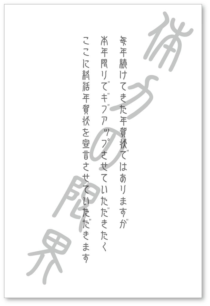 f:id:mojiru:20190104152240p:plain