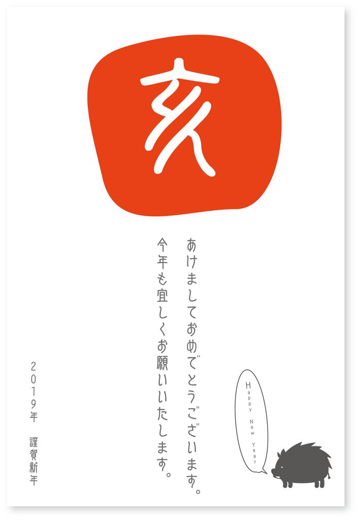 f:id:mojiru:20190104152250p:plain