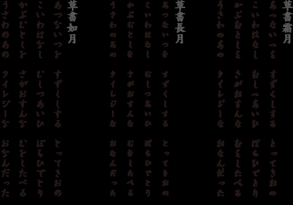 f:id:mojiru:20190107155719p:plain