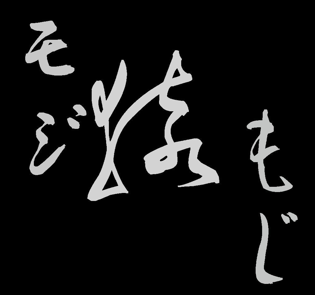 f:id:mojiru:20190107160732p:plain