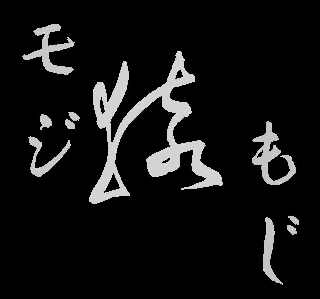 f:id:mojiru:20190107160806p:plain