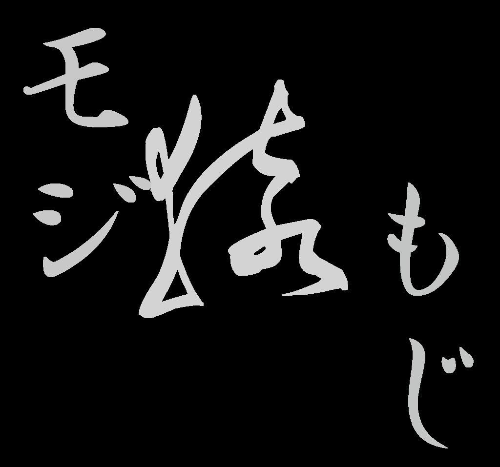 f:id:mojiru:20190107160914p:plain