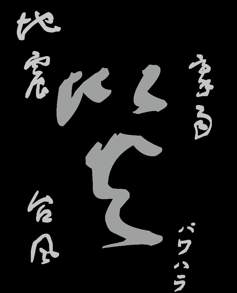 f:id:mojiru:20190107161829p:plain