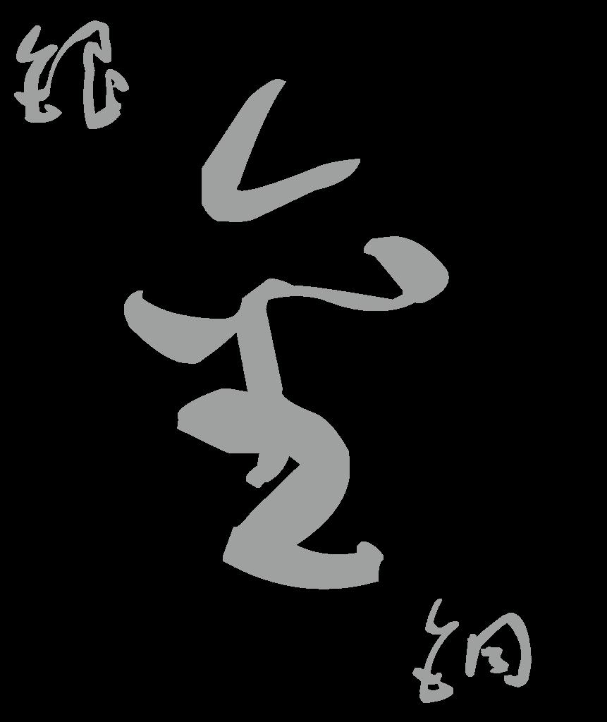 f:id:mojiru:20190107163044p:plain