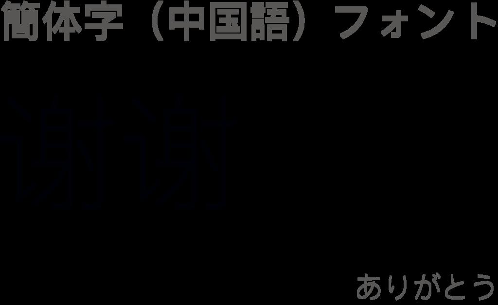 f:id:mojiru:20190109134655p:plain
