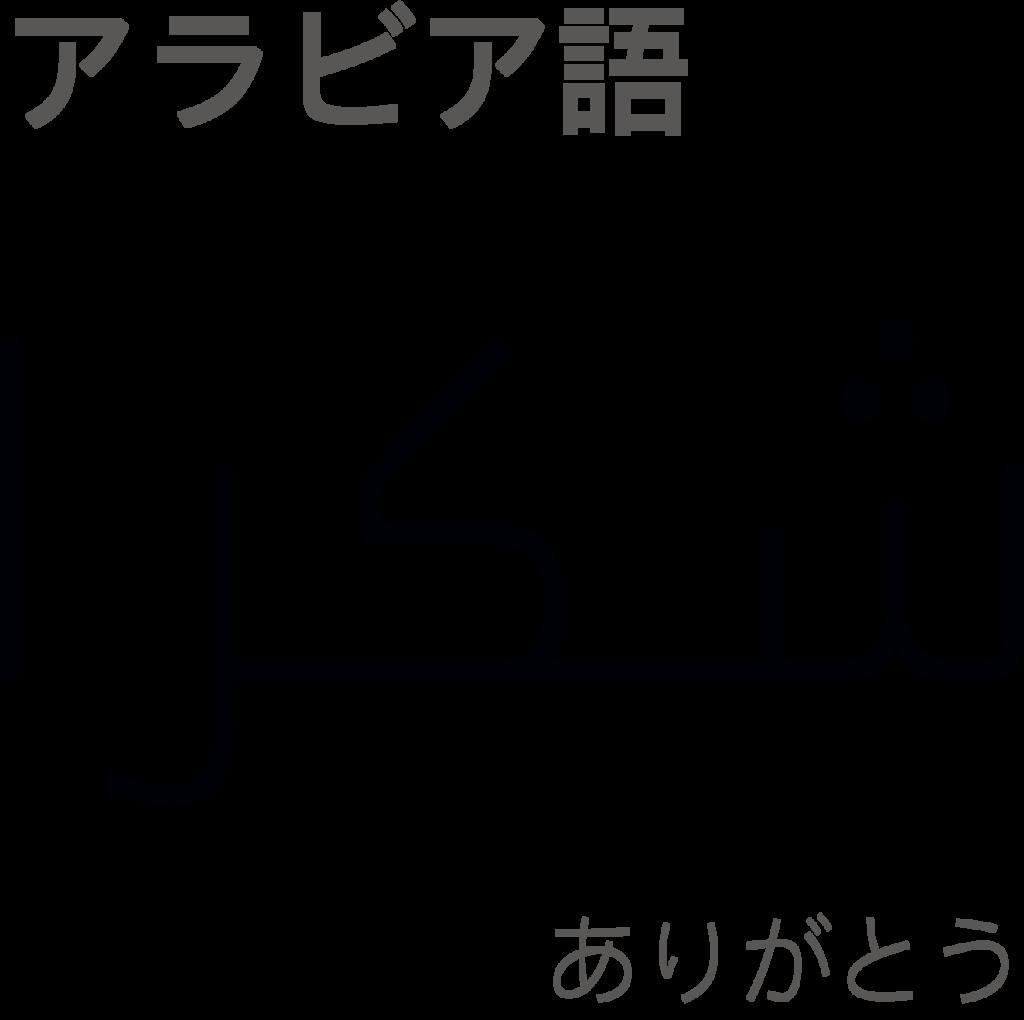 f:id:mojiru:20190109142641p:plain