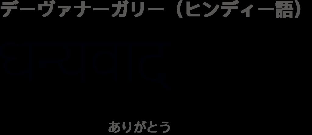 f:id:mojiru:20190109144309p:plain