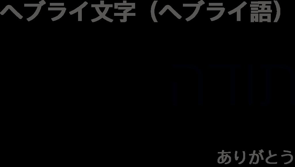 f:id:mojiru:20190109145533p:plain