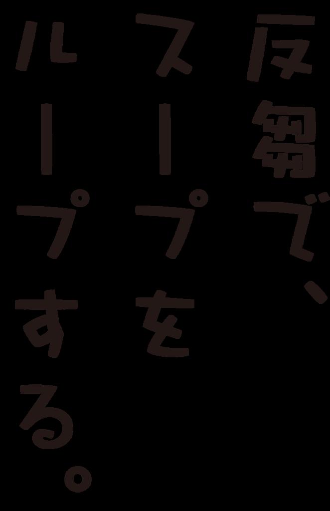f:id:mojiru:20190116091817p:plain