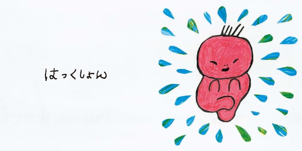 f:id:mojiru:20190116104634j:plain