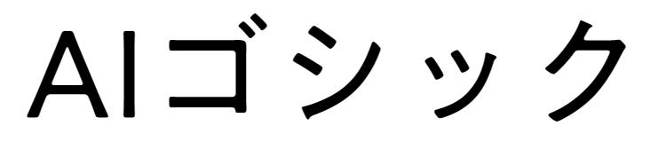 f:id:mojiru:20190121083922p:plain