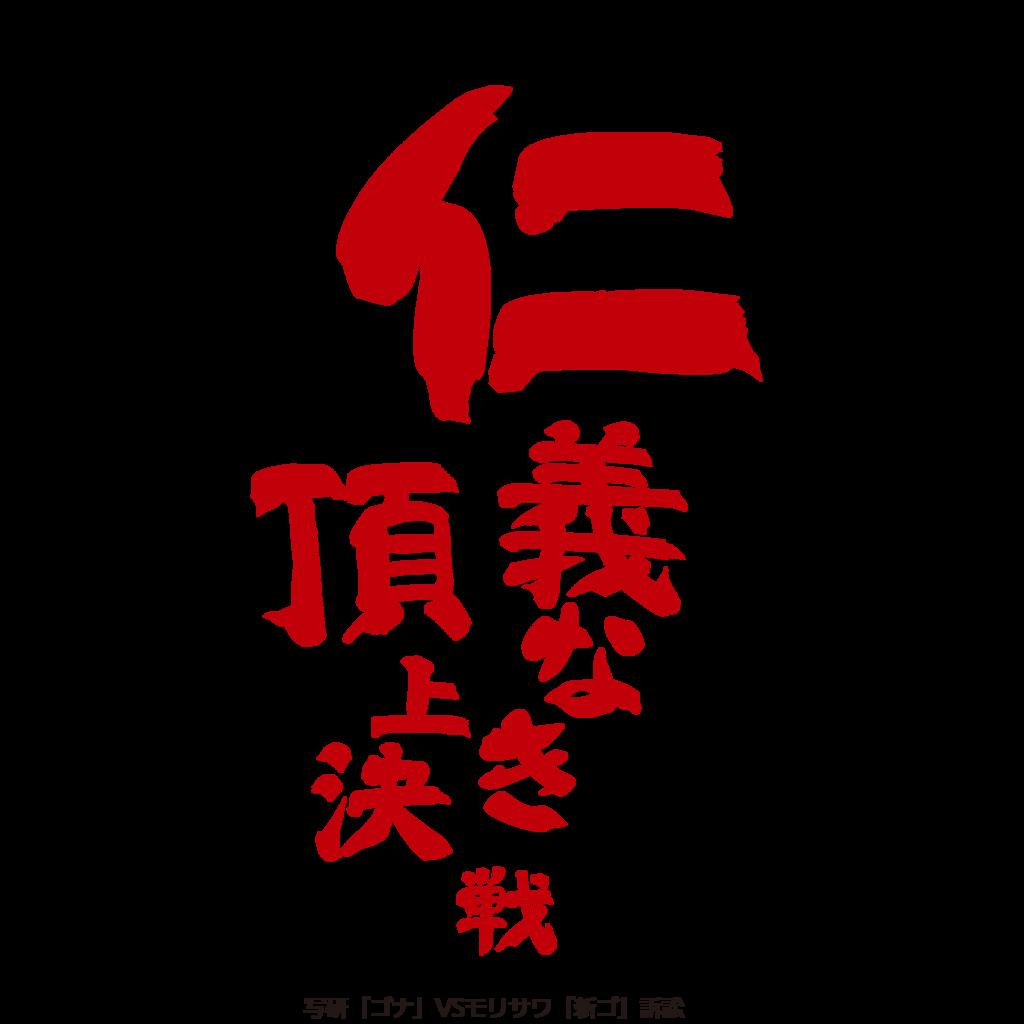 f:id:mojiru:20190121112648p:plain
