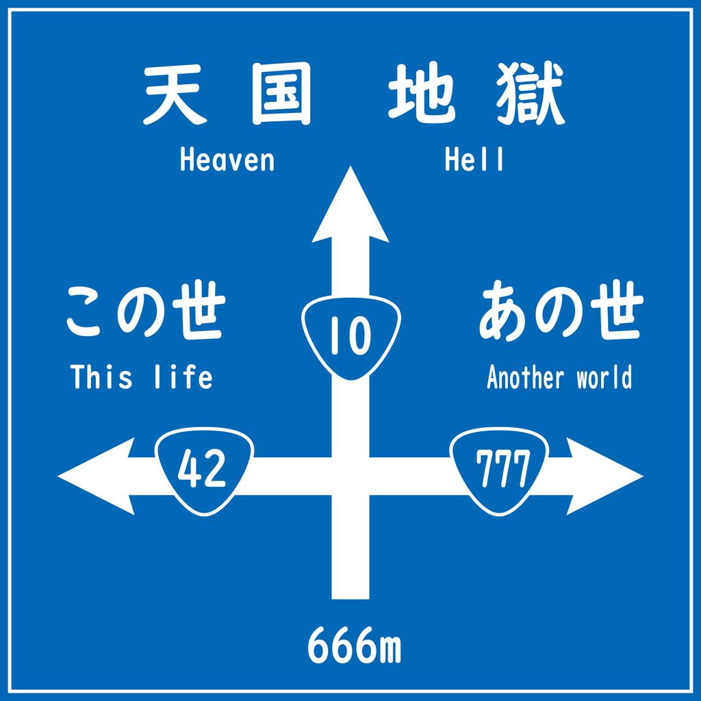 f:id:mojiru:20190125151417p:plain