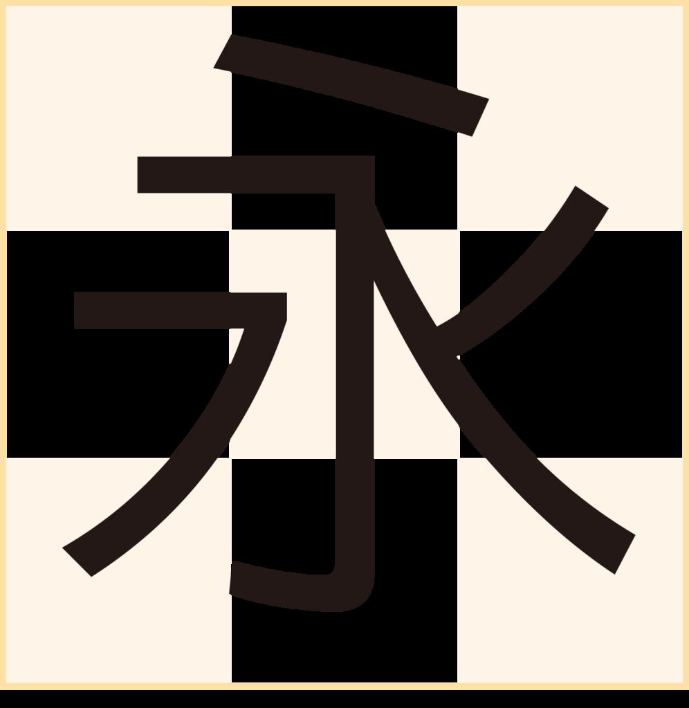 f:id:mojiru:20190125155747p:plain