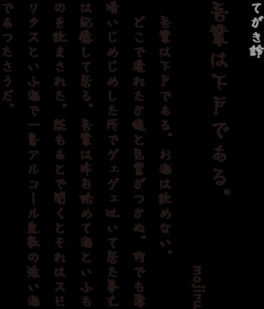 f:id:mojiru:20190125172726p:plain
