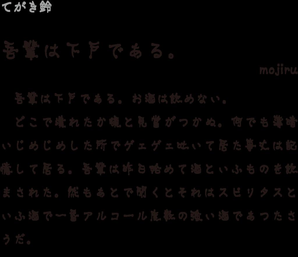 f:id:mojiru:20190125172732p:plain
