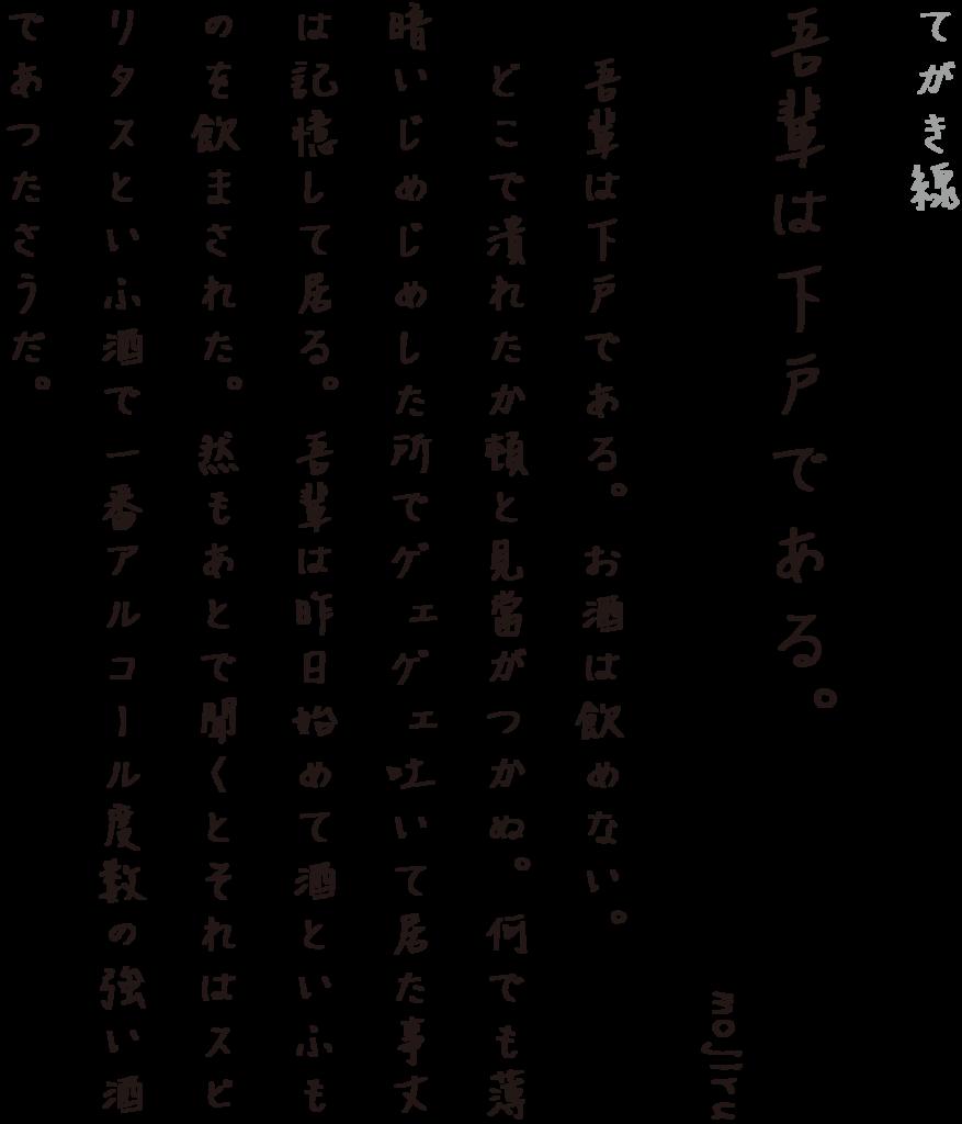 f:id:mojiru:20190128085631p:plain