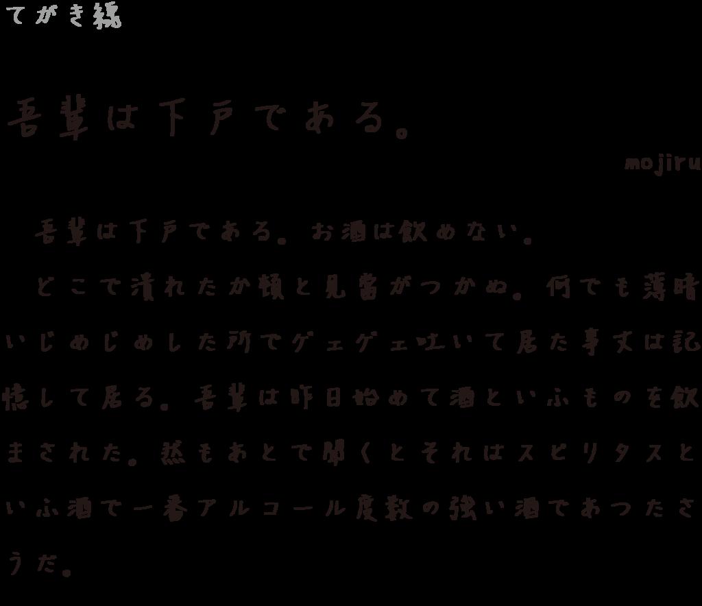f:id:mojiru:20190128085639p:plain