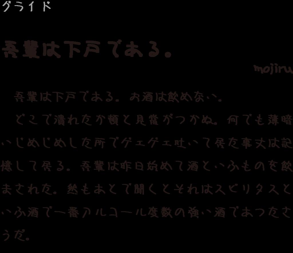 f:id:mojiru:20190128090548p:plain
