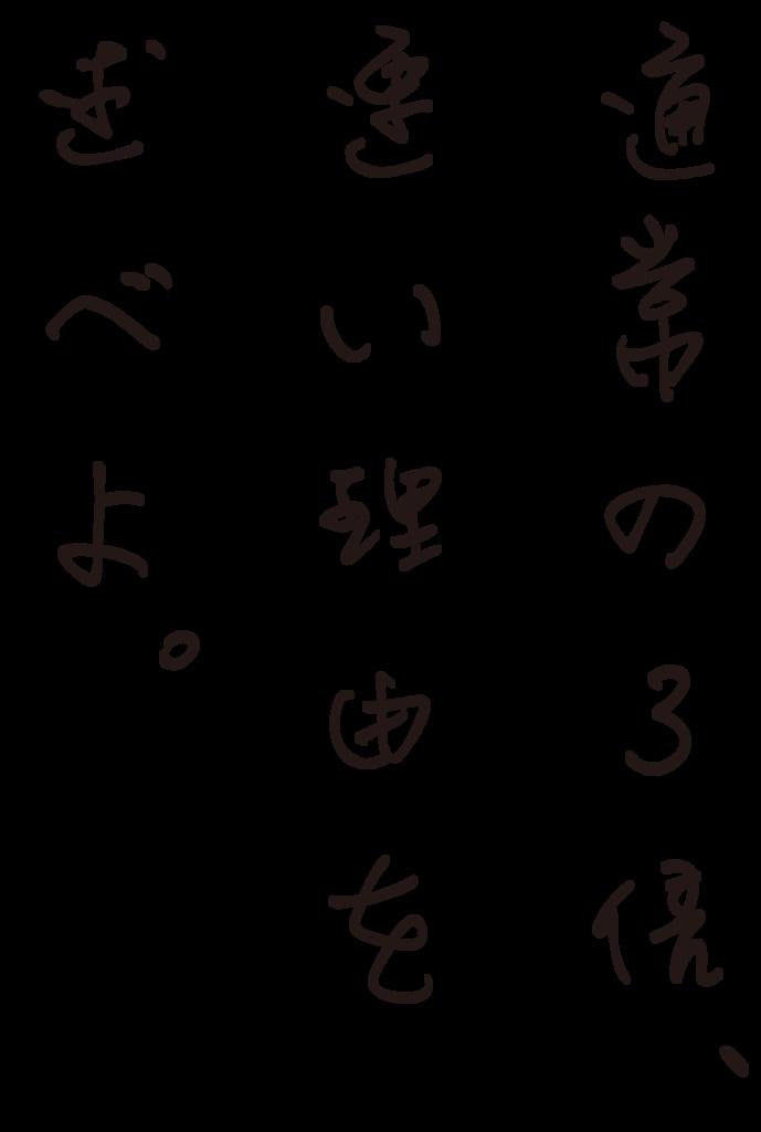 f:id:mojiru:20190128091409p:plain