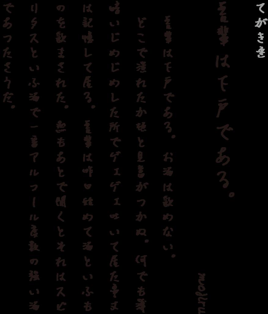 f:id:mojiru:20190128091511p:plain