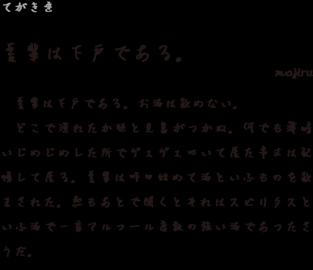 f:id:mojiru:20190128091520p:plain