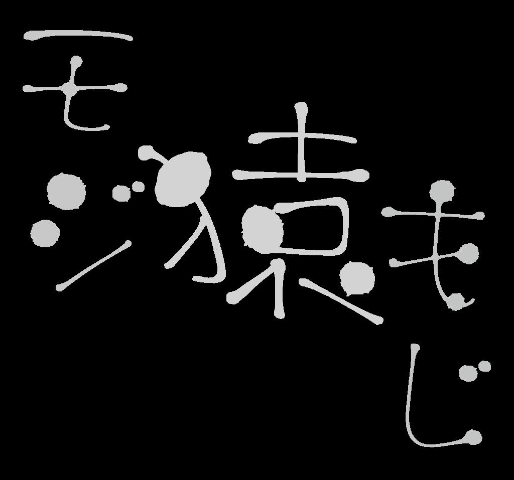 f:id:mojiru:20190128092420p:plain