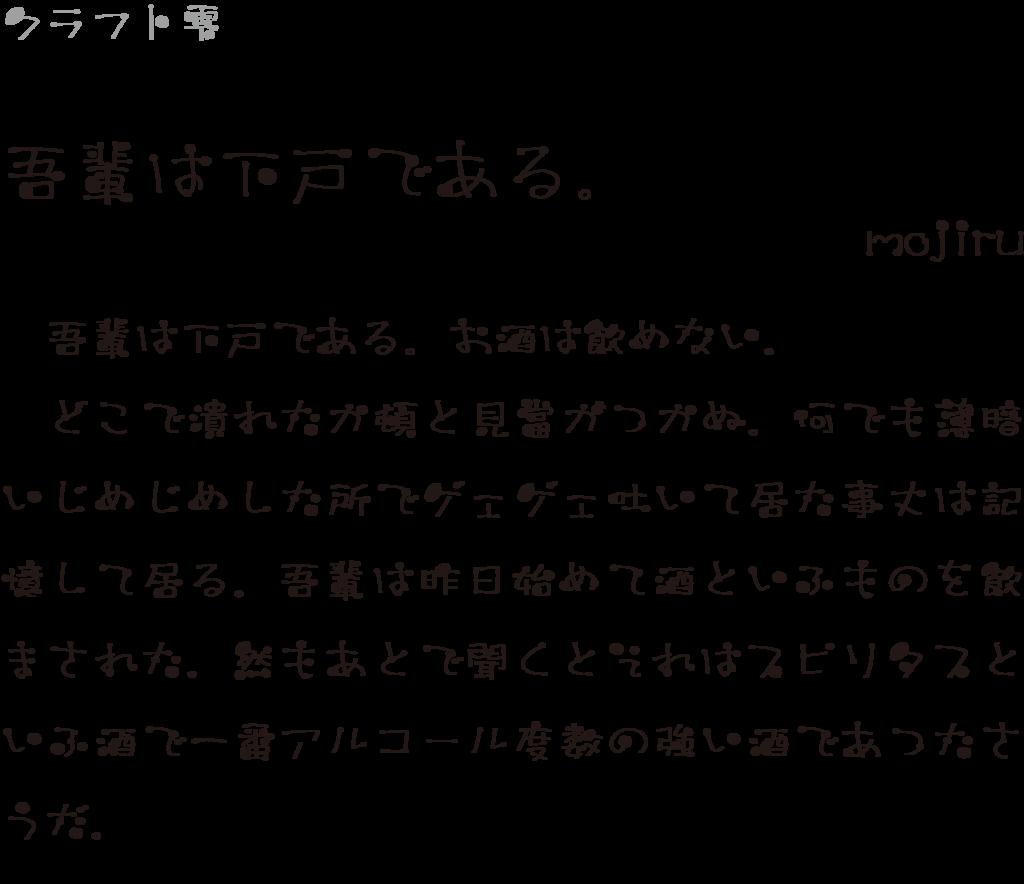 f:id:mojiru:20190128092437p:plain