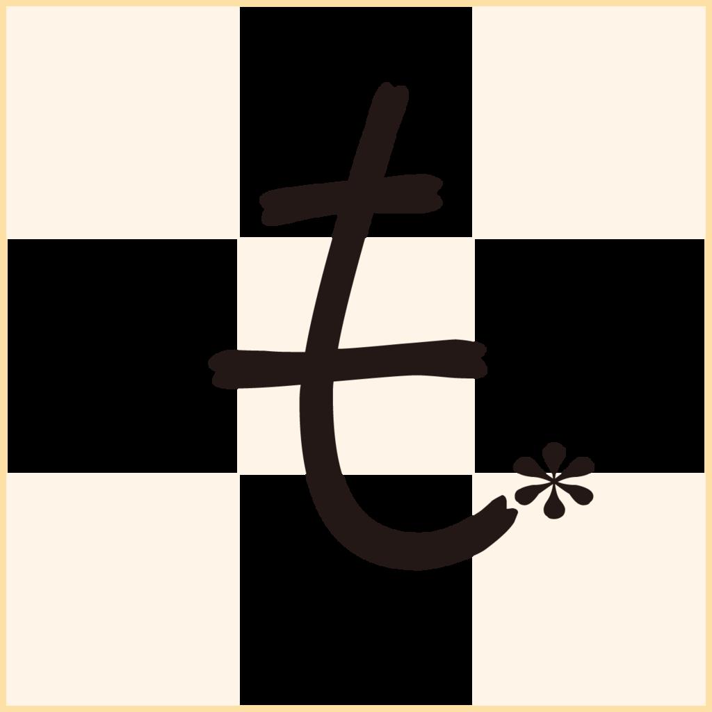 f:id:mojiru:20190128093500p:plain