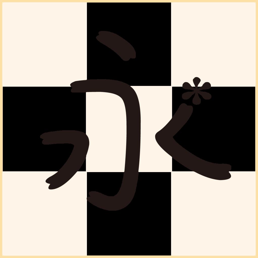 f:id:mojiru:20190128093503p:plain