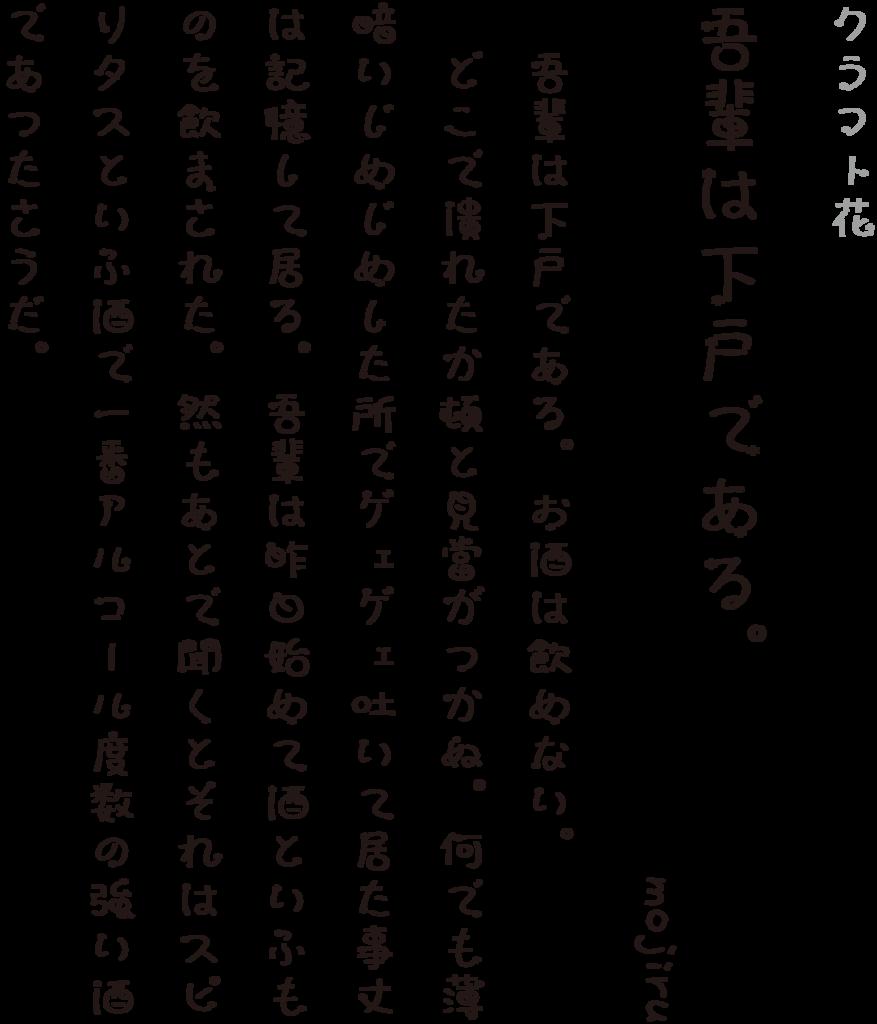 f:id:mojiru:20190128093520p:plain