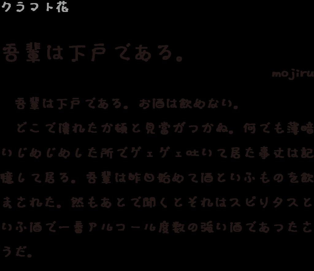 f:id:mojiru:20190128093525p:plain