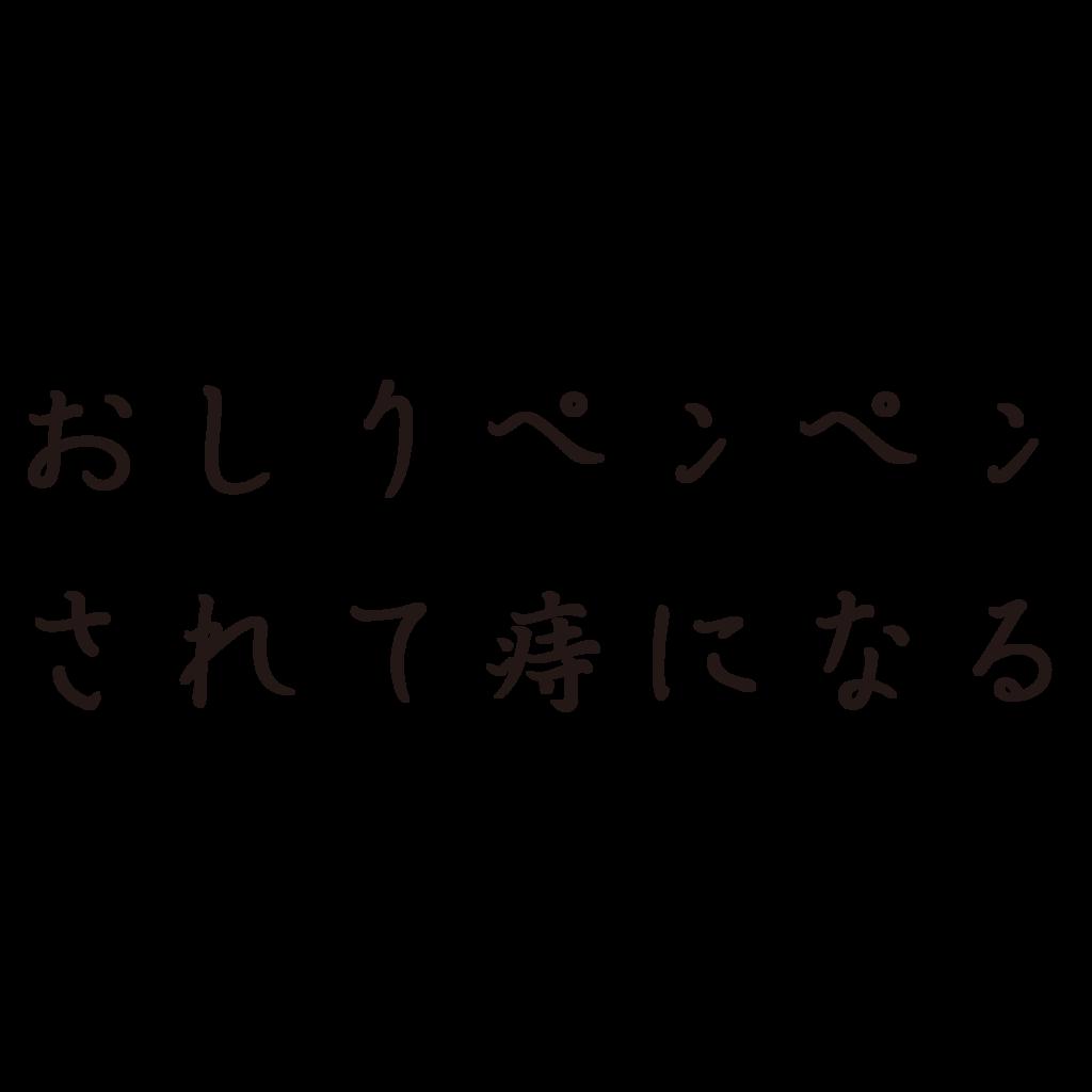 f:id:mojiru:20190128094418p:plain