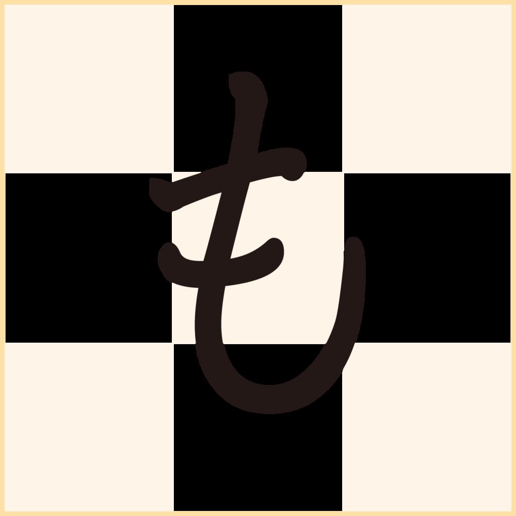 f:id:mojiru:20190128094454p:plain