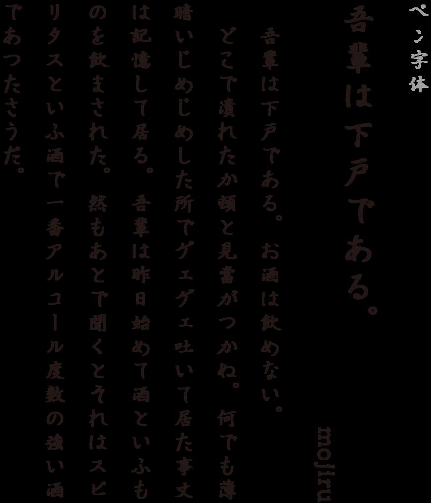 f:id:mojiru:20190128094529p:plain