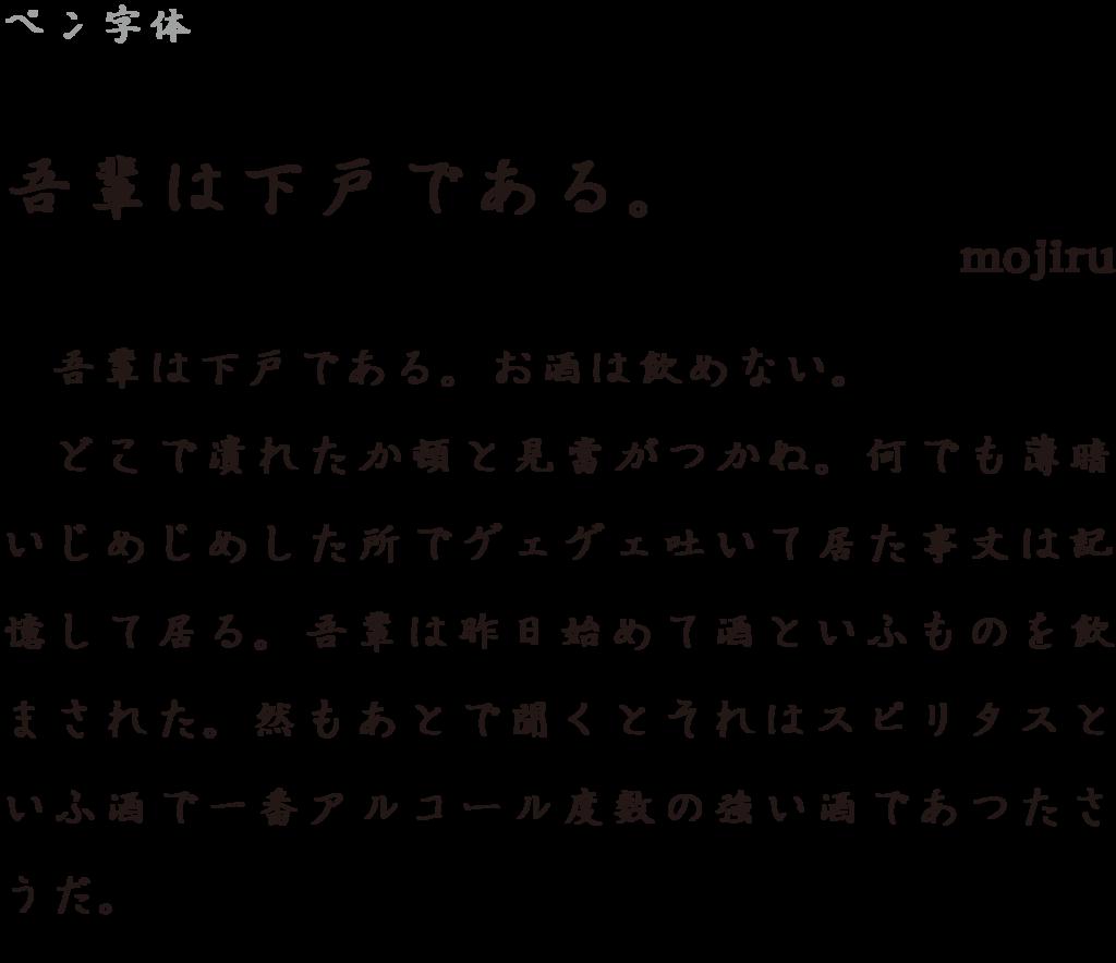 f:id:mojiru:20190128094538p:plain