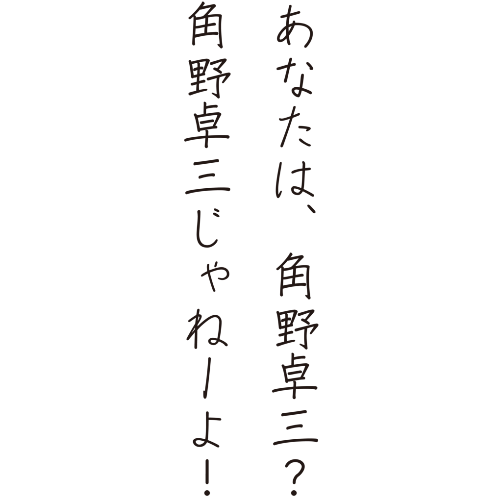 f:id:mojiru:20190128095112p:plain
