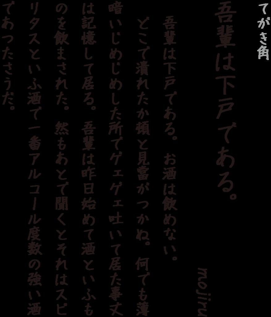 f:id:mojiru:20190128095159p:plain