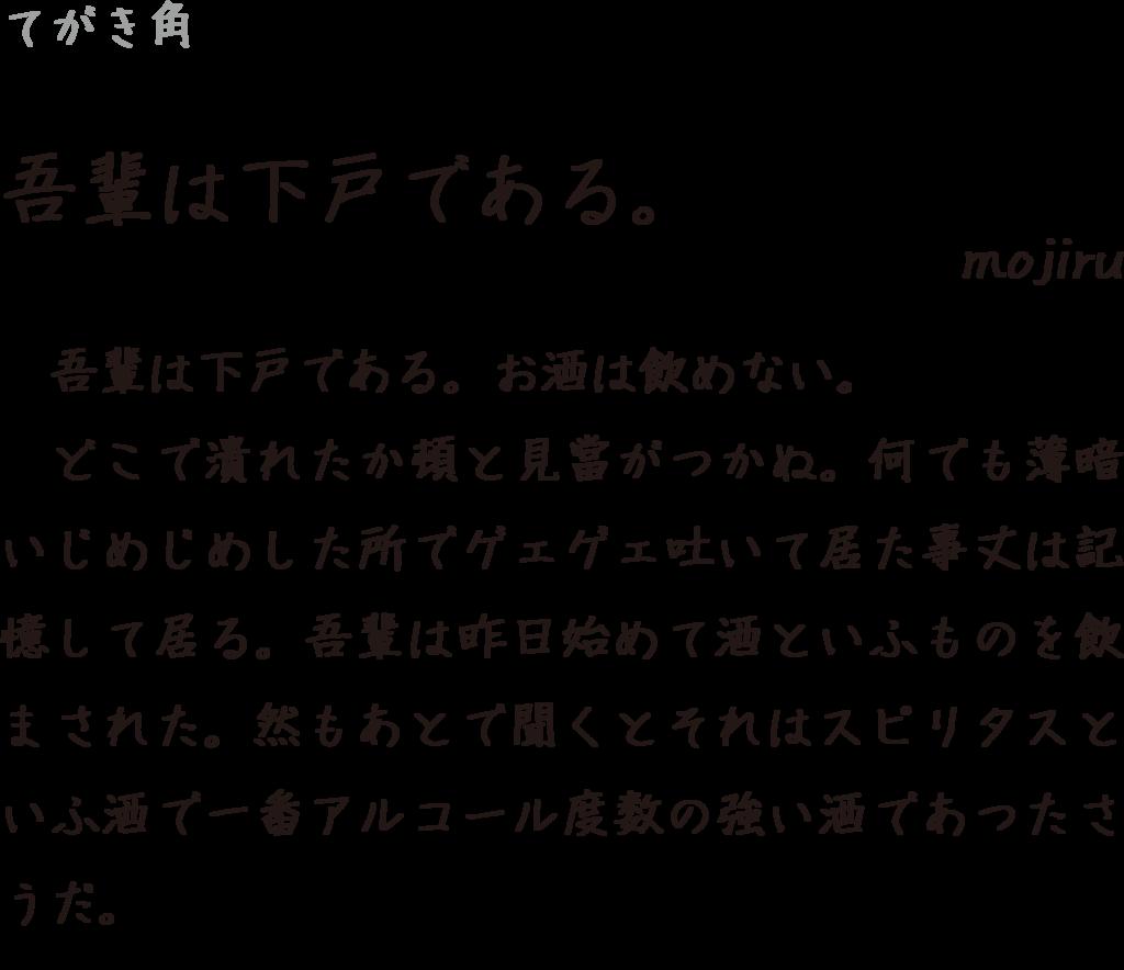 f:id:mojiru:20190128095204p:plain