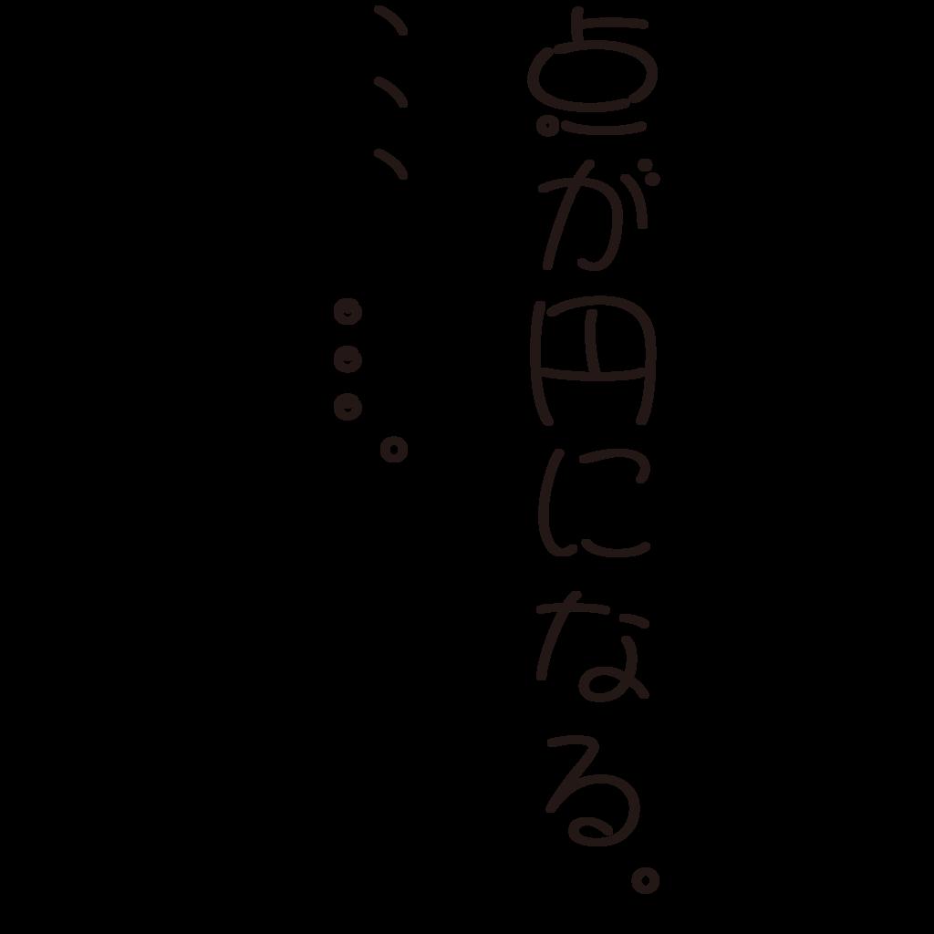 f:id:mojiru:20190128100041p:plain