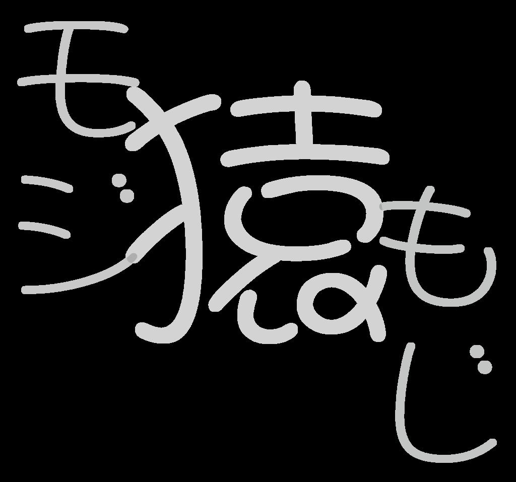 f:id:mojiru:20190128100117p:plain