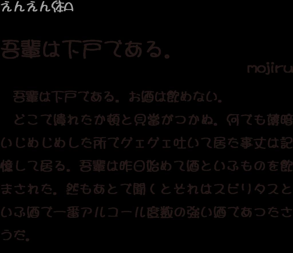 f:id:mojiru:20190128100723p:plain
