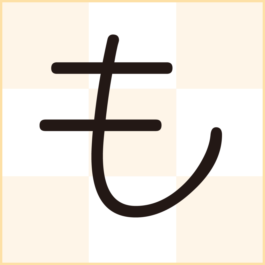 f:id:mojiru:20190128100932p:plain