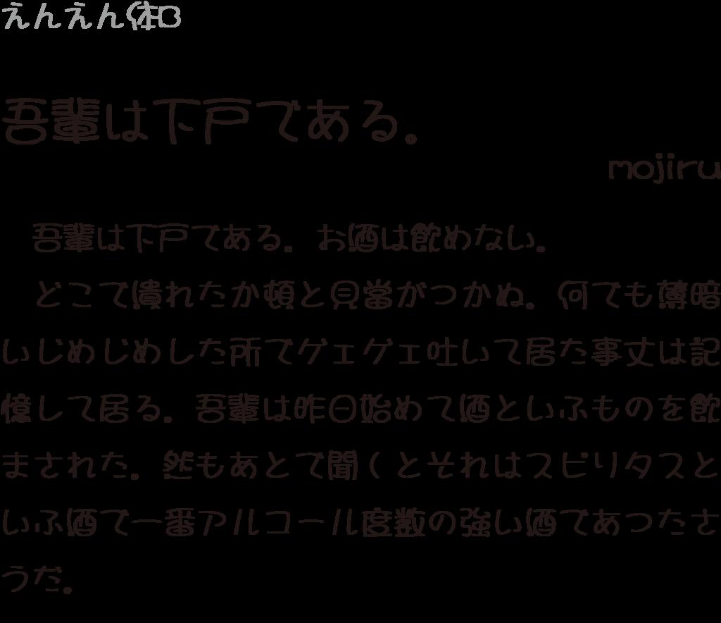 f:id:mojiru:20190128100957p:plain