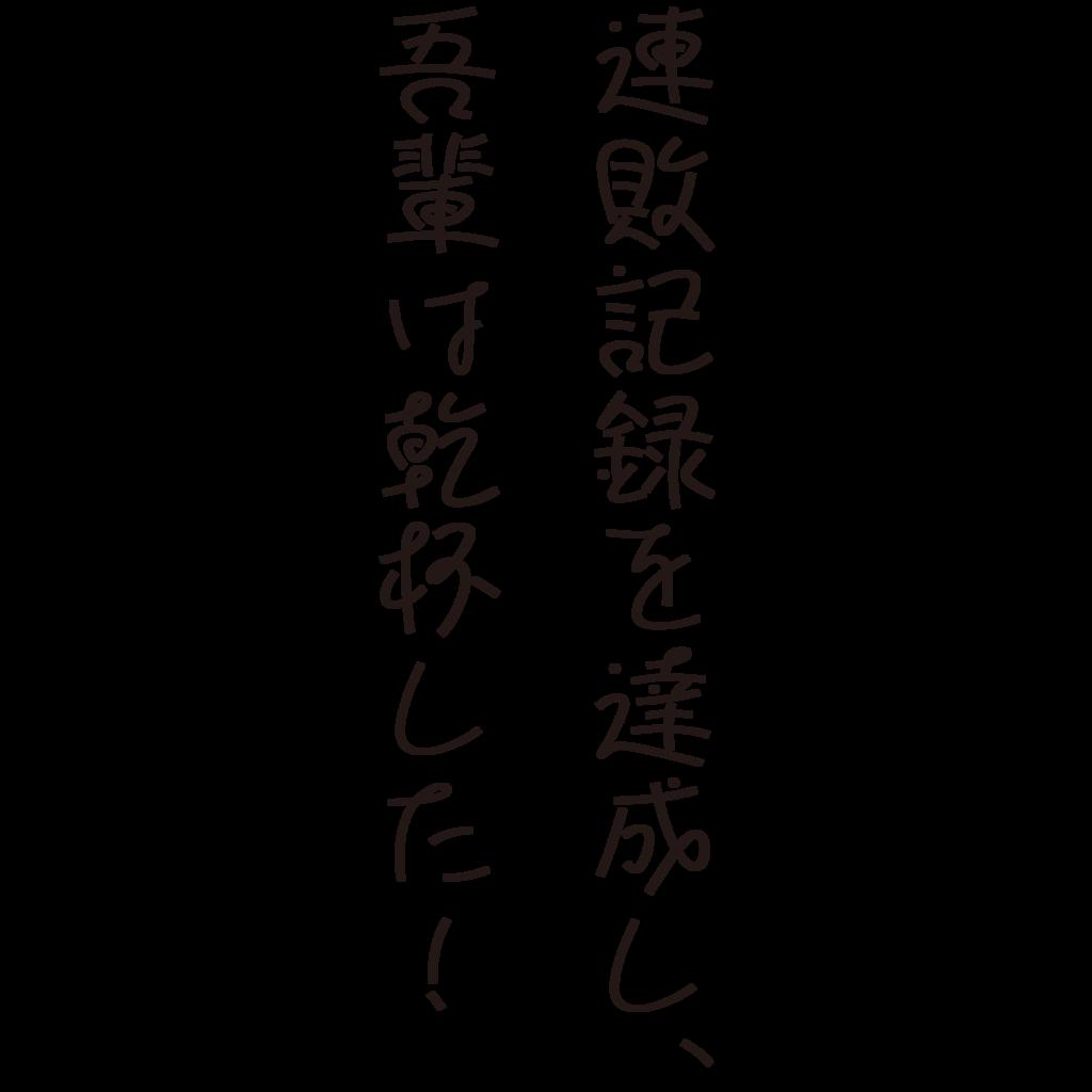f:id:mojiru:20190128105621p:plain