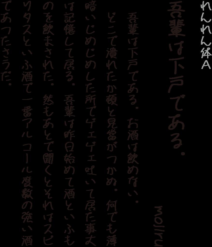 f:id:mojiru:20190128105733p:plain