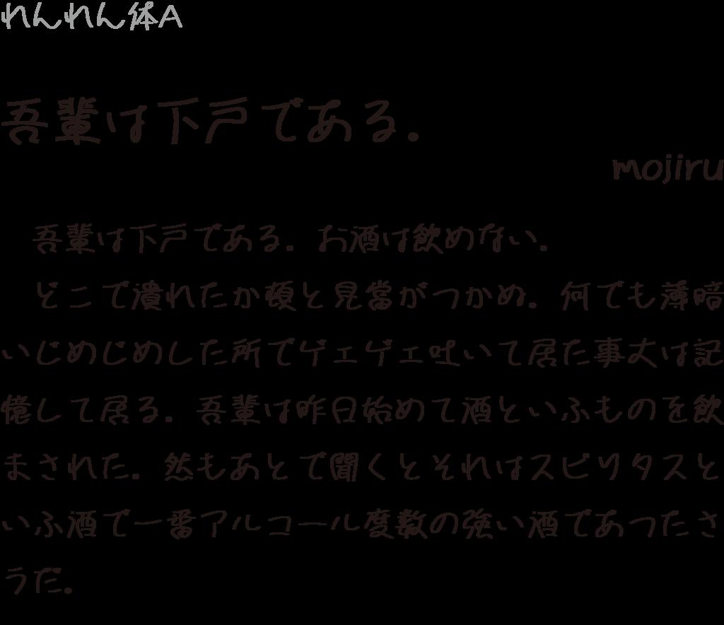f:id:mojiru:20190128105736p:plain